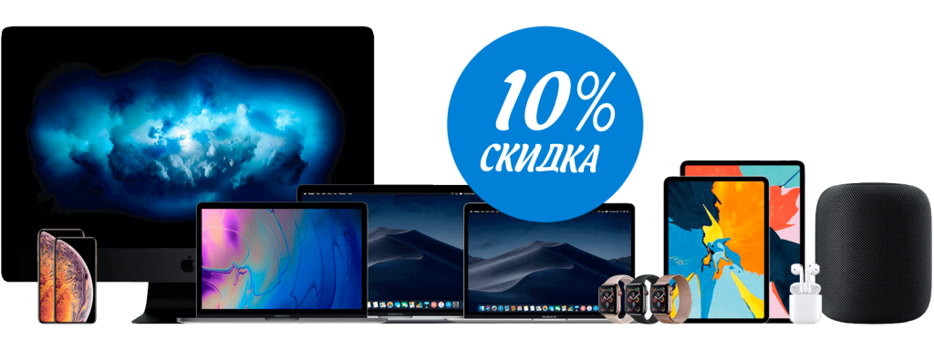 Apple Repair скидки