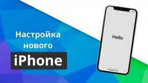 настройка нового iphone