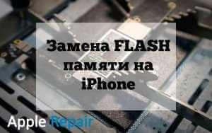 Замена флеш памяти на iphone