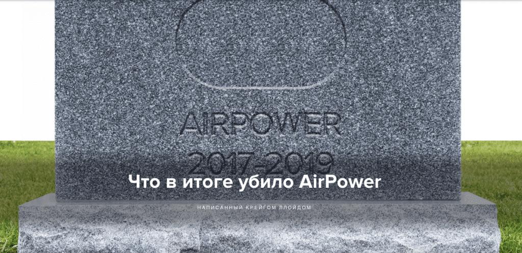 убило AirPower