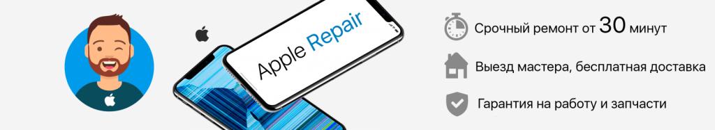 сервисный ремонт айфонов