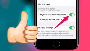 блокировка неизвестных номеров на iphone