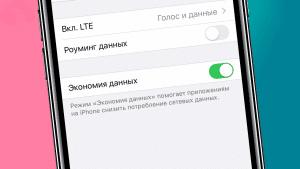 экономия данных на айфон