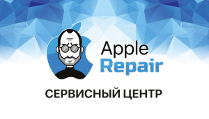 сервисный центр apple repair