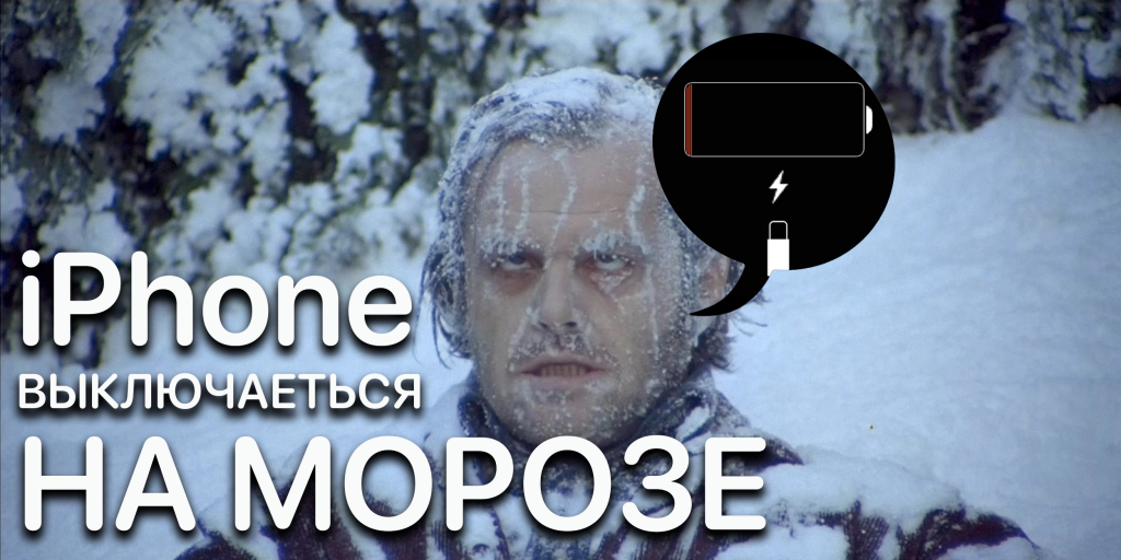 айфон выключаеться на мороже