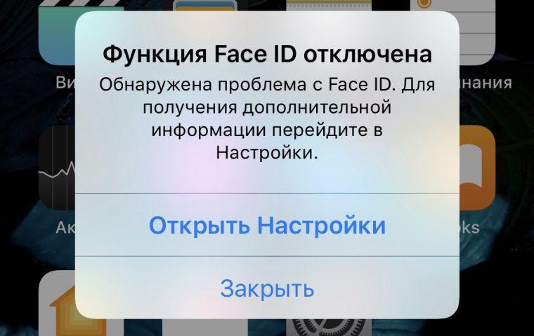 не работает face id